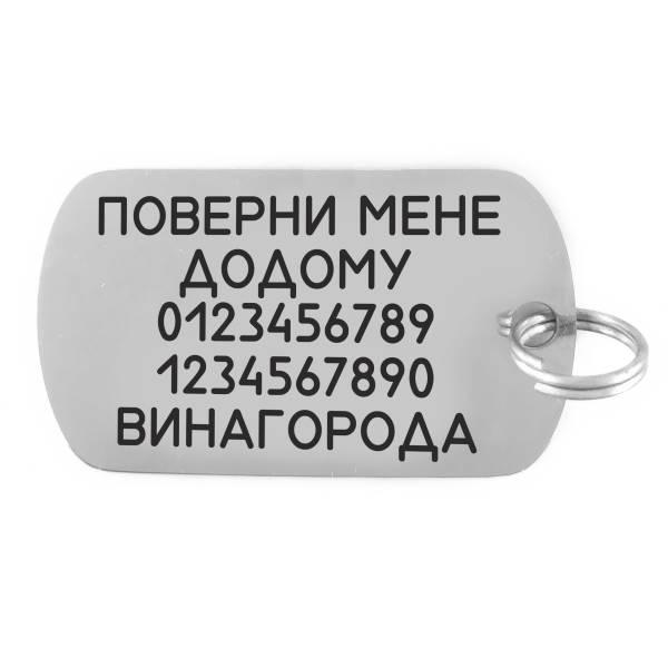 """Жетон-адресник """"Армійский"""" приклад заповнення"""