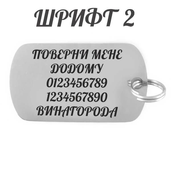 """Жетон-адресник """"Армійский"""" приклад шрифту 2"""