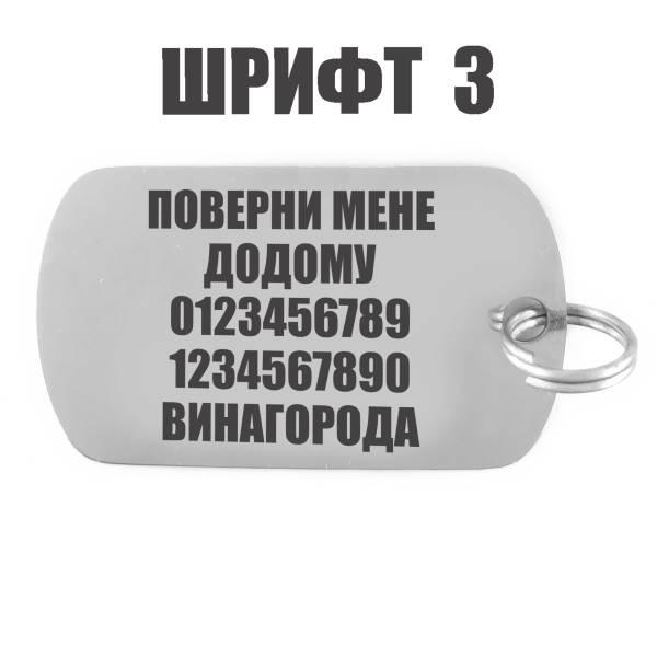 """Жетон-адресник """"Армійский"""" приклад шрифту 3"""
