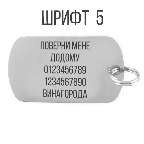 """Жетон-адресник """"Армійский"""" приклад шрифту 5"""