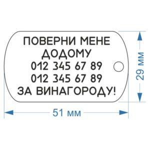 """Жетон-адресник """"Армійский"""" креслення"""