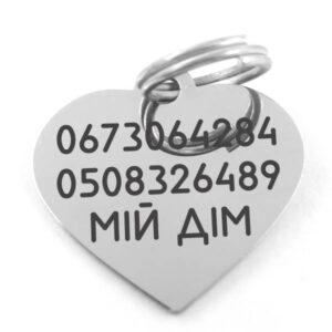 Сталевий жетон адресник серце маленьке приклад тексту