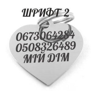 Сталевий жетон адресник серце маленьке приклад шрифту 2