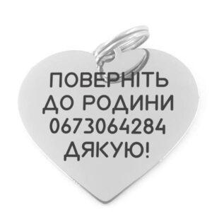 """сталевий жетон-адресник """"серце середнє"""" приклад шрифт 1"""