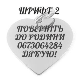 """сталевий жетон-адресник """"серце середнє"""" приклад шрифт 2"""