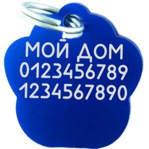 "Жетон-адресник ""лапка синя"". Приклад тексту."