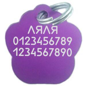 """Приклад гравіювання жетону """"Лапка фіолетова"""""""