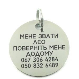 """Жетон-адресник сталевий Коло 40 мм приклад зі шрифтом """"стандартний"""""""