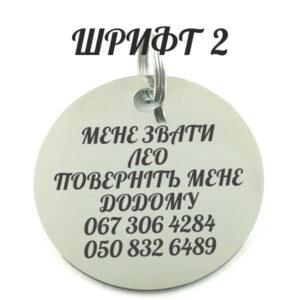 Жетон-адресник сталевий Коло 40 мм приклад зі шрифтом 2