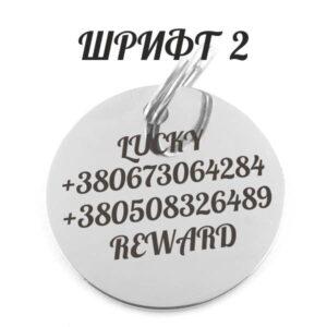 Жетон-адресник сталевий коло 30 мм приклад зі шрифтом 2