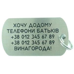 """Жетон для собаки """"Армійский"""" зразок"""