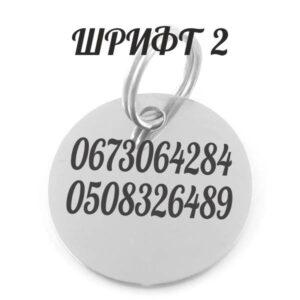 Жетон адресник коло сталеве 25 мм приклад зі шрифтом 2
