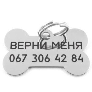 жетон-адресник кістка сталева маленька приклад стандартного шрифту
