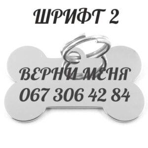 жетон-адресник кістка сталева маленька приклад шрифт 2