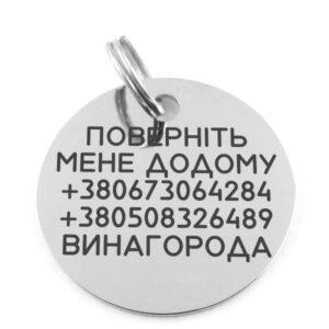 Жетон адресник сталевий коло 35 мм приклад зі стандартним шрифтом