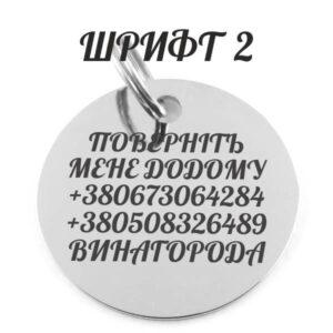 Жетон адресник сталевий коло 35 мм приклад зі шрифтом 2